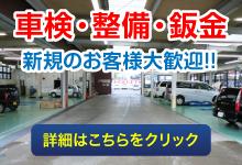 車検・整備・鈑金