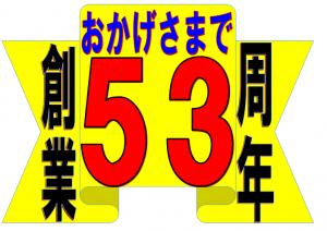 創業53年